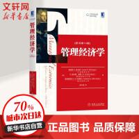 管理经济学(原书第14版)/詹姆斯R.麦圭根 机械工业出版社