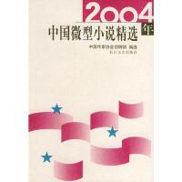 【二手旧书九成新】2004年中国微型小说精选 中国作家协会创研部选 9787535429278 长江文艺出版社