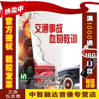 正版包票2019年安全月交通事故血的教训(2DVD)警示教育片视频光盘碟片