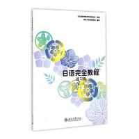 日语完全教程练习册 第二册 日语教材 日本语教育教材开发委员会 编著 北京大学出版社 北大