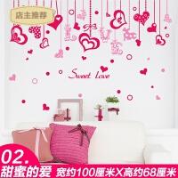 3d立体浪漫温馨墙贴纸贴画卧室床头客厅背景墙纸壁纸墙上装饰自粘SN8660 02 甜蜜的爱 特大