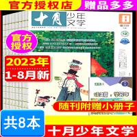 十月少年文学杂志2021年6月期+2021年5月期+2021年4月期+2021年3月期共4本曹文轩