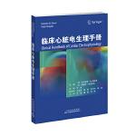 临床心脏电生理手册(国外引进)