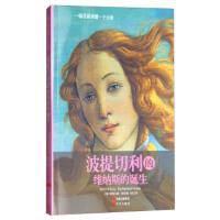 【二手书9成新】 一幅名画读懂一个大师:波提切利的维纳斯的诞生 [意] 斯特凡诺・祖菲,刘乐 978751436239