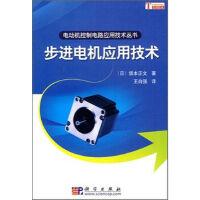 步�M��C��用技�g 科�W出版社 9787030272119