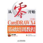 从零开始――CorelDRAW X4中文版基础培训教程