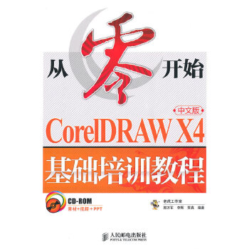 CorelDRAW基础教程(pdf+txt+epub+azw3+mobi电子书在线阅读下载)