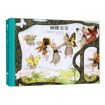 蝴蝶宝宝 德国瑰宝级绘本大师经典之作!让爱与感动温暖每一个幼小的心灵!