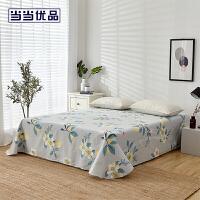 当当优品床单 纯棉斜纹双人床单200*230cm 春晓(浅灰)