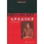 毛泽东出巡纪事――在共和国决策关头