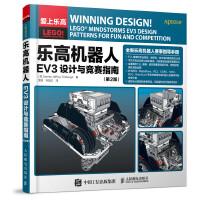 乐高机器人EV3设计与竞赛指南 第2版 乐高 机器人 EV3 FLL竞赛 乐高EV3 乐高机器人竞赛 James Jef