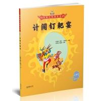 美猴王系列丛书:计闹钉耙宴29