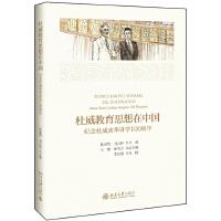杜威教育思想在中国 : 纪念杜威来华讲学100周年