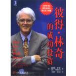 彼得・林奇的成功投资:《纽约时报》最佳畅销书