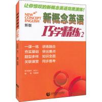 新概念英语巧学精练 2 新版 首都师范大学出版社