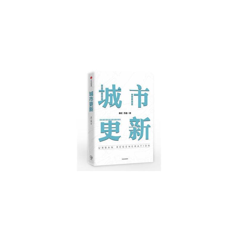 城市更新 秦虹,苏鑫 中信出版社 【正版图书,闪电发货】