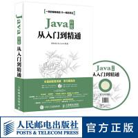 Java 开发从入门到精通 编程 网站 网络 数据 IP域名 软件开发程序设计 无 人民邮电出版社 9787115420