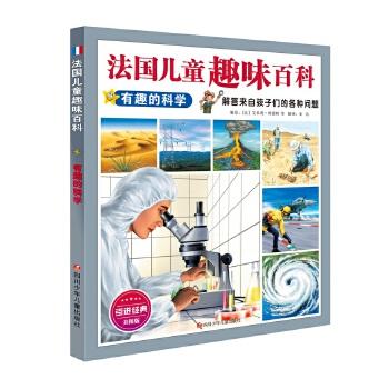 法国儿童趣味百科:有趣的科学 (来自法国的科普经典,欧美孩子都在读的趣味百科。)