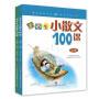 [二手旧书95成新] 林志芳小学生小散文100课(上下册)----小古文系列丛书 9787548825388