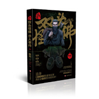 【二手旧书8成新】双头怪佛事件 张云 9787532165629 上海文艺出版社