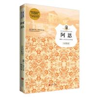 全新正品阿恩/孩子们必读的诺贝尔文学经典系列 (挪) 比昂松著 ; 路云芳译 北京联合出版公司 97875502447
