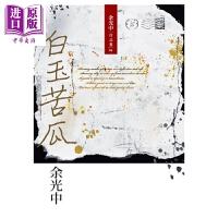 【中商原版】白玉苦瓜(重排九歌新版)港台原版 余光中 九歌 中国现当代文学 诗歌