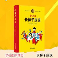 正版 长袜子皮皮(全彩珍藏版)林格伦的作品被翻译成90多种语言在全世界各国出版