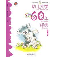 幼儿文学60年经典・星星卷(新闻出版总署面向青少年推荐的优秀出版物)