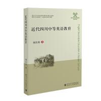 近代四川的中等英语教育