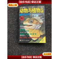 【二手9成新】动物与植物之谜(*版) /朱千寻、张文元 著 中央编译出版社