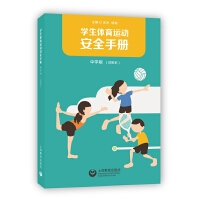 学生体育运动安全手册 中学版(试用本)