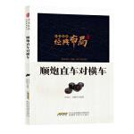 中国象棋经典布局系列:顺炮直车对横车