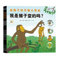 给孩子的万物小历史(全3册,万物启蒙三部曲:宇宙起源、生命出现、人类大脑形成,带5岁+孩子半小时图解138亿年万物小历史