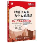 以解决方案为中心的组织:获得市场收益持续增长的引擎( (美)keith M.Eades(基斯・M・伊迪斯),Rober