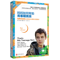正版包邮 妈妈如何帮助青春期男孩 培养杰出男人应从哪些方面着手 青春期男孩教育书籍 写给青春期男孩的书家庭教育畅销书籍