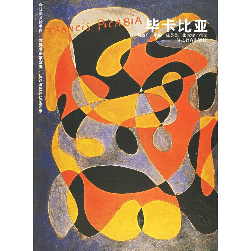 毕卡比亚——世界名画家全集