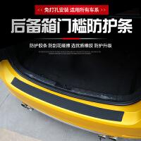 汽车后备箱防护条防撞防擦条通用尾箱门槛保护装饰胶条后护板改装