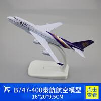 民航飞机仿真模型16cm波音747777787737空客320330380合金飞机模型仿真金属玩 花色 747泰航