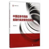 信毅学术文库:中国证券市场的金融约束政策效应研究