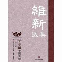 维新医集(【按需印刷】)