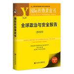 国际形势黄皮书:全球政治与安全报告(2020)