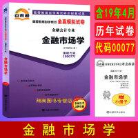 备战2020 自考通试卷 0077 00077 金融市场学 全真模拟试卷 附历年真题赠小册子