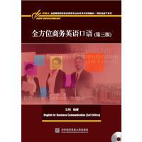 全方位商务英语口语(第三版)
