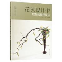 日本花艺名师的人气学堂花艺设计中枝材的使用技法