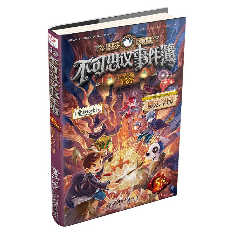 """不可思议事件簿5魔法学园 """"墨多多秘境冒险""""姊妹篇,雷欧幻像力作,现象级超级畅销书,挑战你的脑力与眼力"""