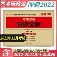 2022年考研政治历年真题全解(2012-2021)