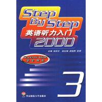 英语听力入门2000.第3册:学生用书(附四磁带)(中国英语教学史上最具影响力的经典听力教材,step by step