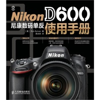 【TH】Nikon D600尼康数码单反使用手册 [美]Rob Sylvan 人民邮电出版社 978711532409