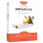 [正版9成新] 小熊维尼故事全集 阿噗角的小屋 维尼熊诞生90周年纪念版! 9787550244610 (英)A.A.