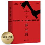 """罪与罚(""""斧头版""""。世界级心理小说的巅峰之作,自它横空出世,文学的深度被极度扩展。超出预想被震撼的阅读体验。)【果麦经典】"""